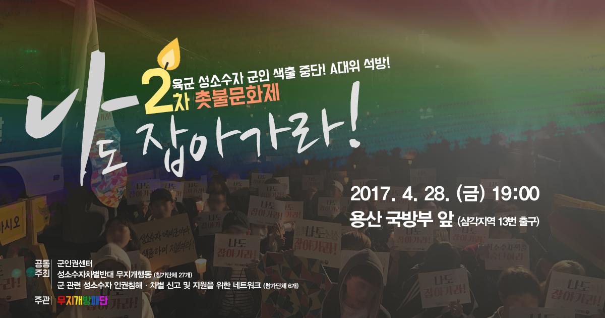 4.28 2차 촛불문화제 포스터