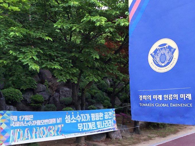 경희대학교 성소수자 동아리 아쿠아리움