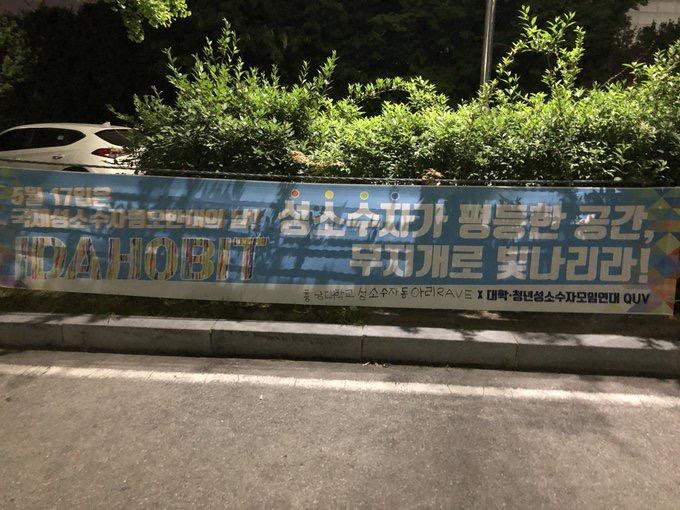 충남대학교 성소수자 동아리 RAVE