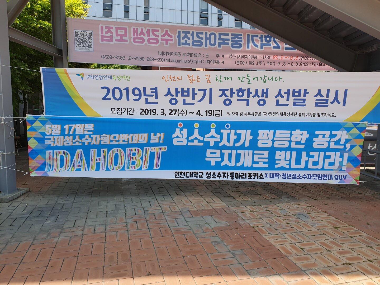 인천대학교 성소수자동아리 포커스