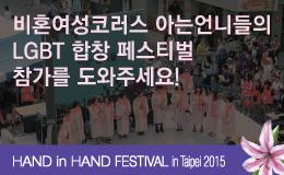 아시아LGBT합창대회참가