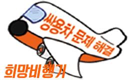 희망비행기-1