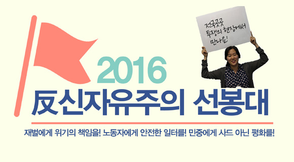 2016 반신자유주의선봉대