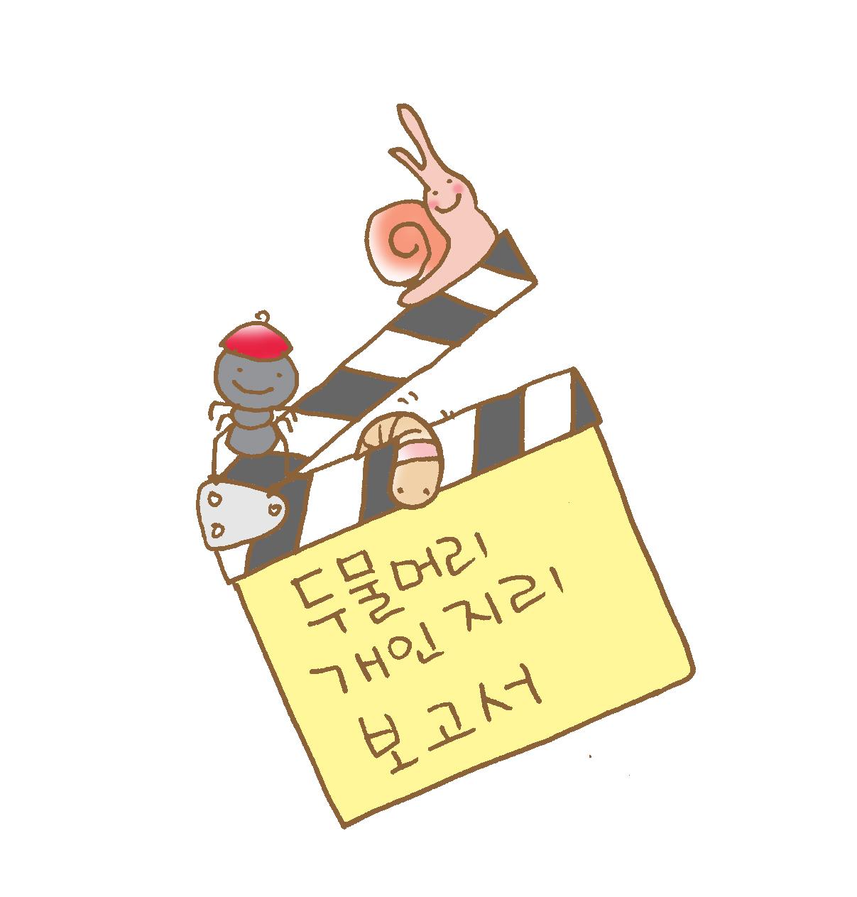 두물머리 개인지리 보고서 제작위원회 <지개달>