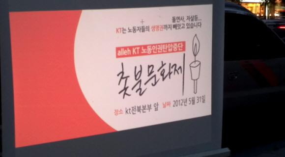 kt노동인권보장 전북촛불집회