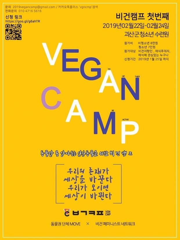 2019 비건캠프 포스터