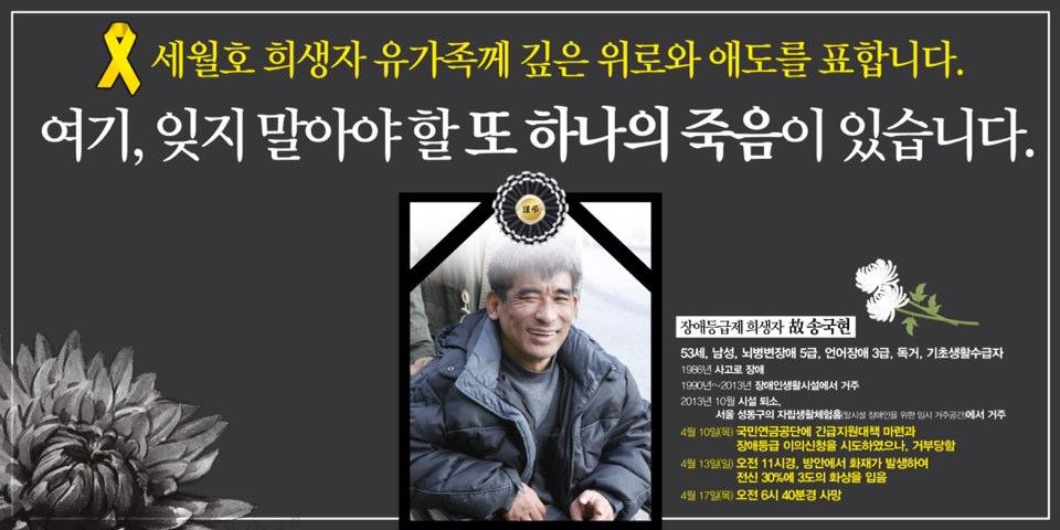 송국현동지 추모웹