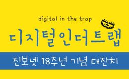 디지털 인더 트랩
