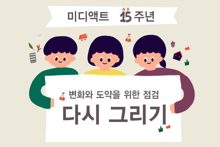 미디액트 개관 15주년