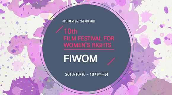 여성인권영화제 10주년