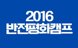 2016 반전평화캠프