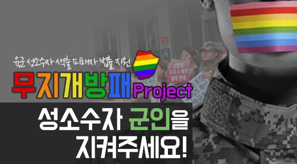 동성애자 군인 색출 사건