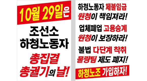 조선하청노동자권리선언참가비