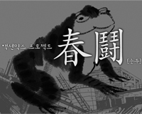 액션믹스 프로젝트 春鬪