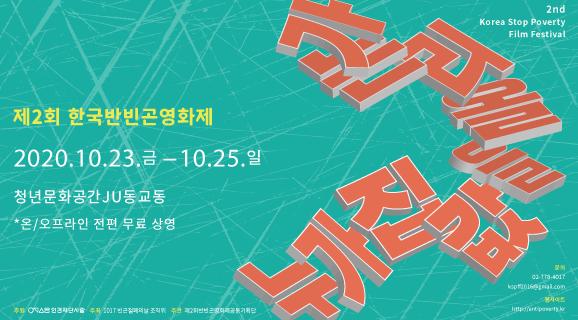 제2회 한국반빈곤영화제