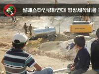 팔레스타인 가옥 파괴 기록