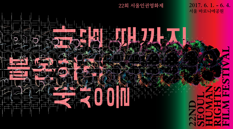 22회 서울인권영화제