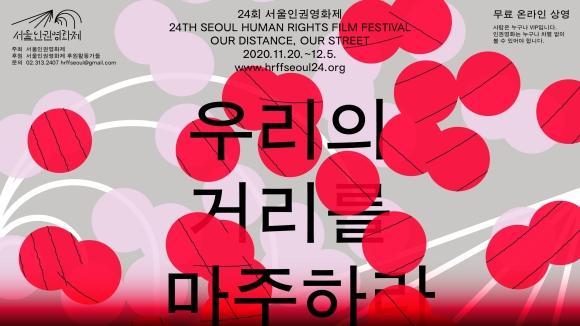 24회 서울인권영화제