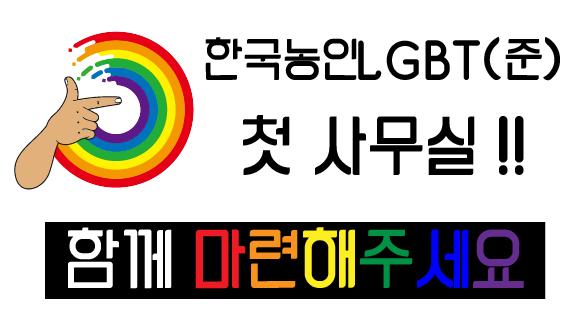한국농인LGBT 공간 마련